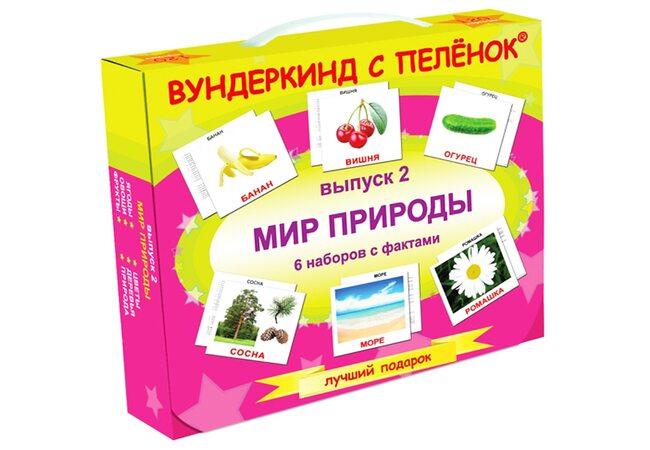 Подарочный набор «Мир природы» (рус.яз.)-ламинированный вариант