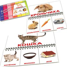 Книга-пазл «Домашние животные»