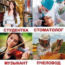 Русские карточки «Профессии» (МИНИ), 40