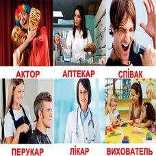 Украинские карточки «Профессии» (МИНИ), 40