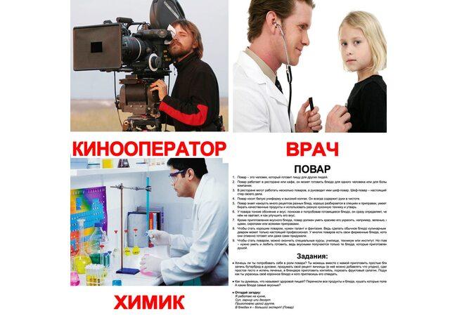 Большие русские карточки с фактами «Профессии», 20