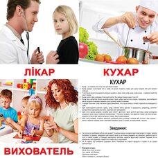 Большие украинские карточки с фактами «Профессии», 20