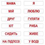 Большие украинские карточки «Чтение по Доману», 120