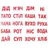 Большие украинские карточки «Чтение по Доману», 20