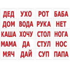 Большие русские карточки «Чтение по Доману», 20
