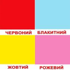 Украинские карточки «Цвета» (МИНИ), 40