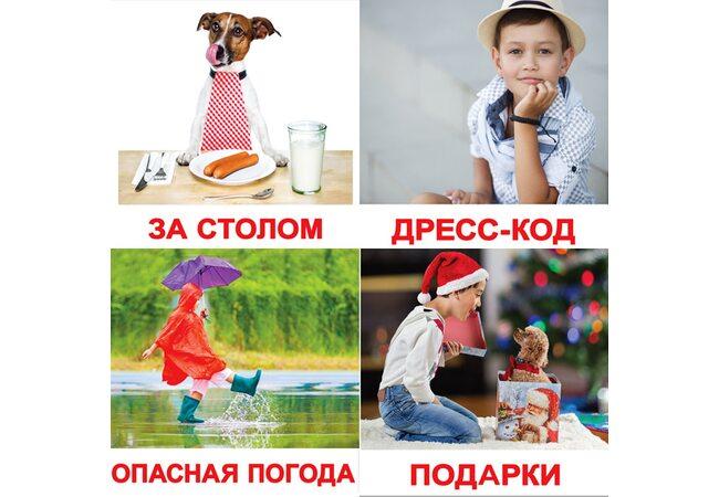 Русские карточки «Правила поведения» (МИНИ), 40