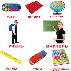 Украинские карточки «Школа» (МИНИ), 20