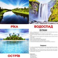 Большие украинские карточки с фактами «Природа», 20