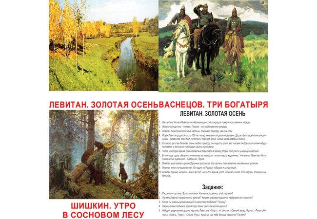 Большие русские карточки с фактами «Шедевры художников». Ламинированные.