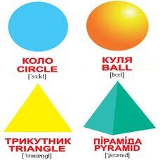 Мини-карточки украинско-английские «Форма», 20