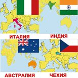 Русские карточки «Страны-Флаги-Столицы» (МИНИ), 40