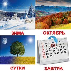 Русские карточки «Времена года с фактами» (МИНИ), 40