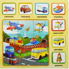 Рамка-вкладыш-пазл «Виды транспорта»