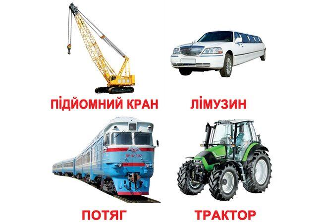 Украинские карточки «Транспорт» (МИНИ), 20