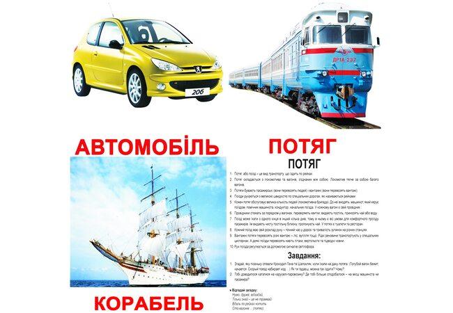 Большие украинские карточки с фактами «Транспорт», 20