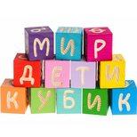 Кубики «Веселая азбука», 12 шт