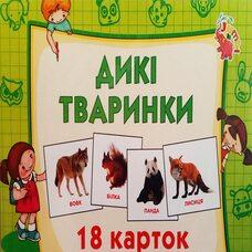 Набор карточек «Дикие животные» (укр.)