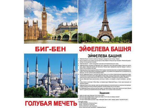 Большие русские карточки с фактами «Достопримечательности мира».Ламинированные.