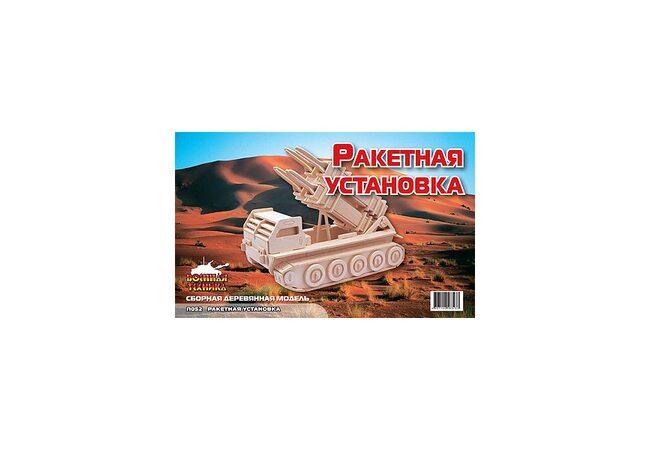 СДМ «Ракетная установка»