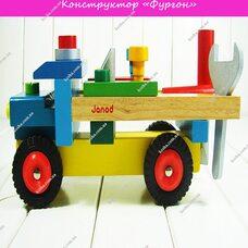 Конструктор «Фургон»