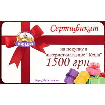 Подарочный сертификат на сумму 1500 грн