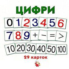 Набор больших карточек «Цифры», 29 шт.