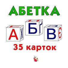 Набор больших карточек «Украинский алфавит», 35 шт.