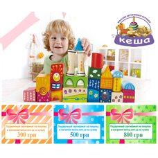 Подарочные сертификаты на покупку в интернет-магазине «Кеша»