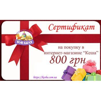 Подарочный сертификат на сумму 800 грн