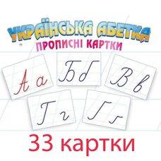 Набор больших карточек «Украинский алфавит» (прописные буквы)