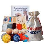 Игровой набор «Сенсорные мячики» от ТМ «HEGA»