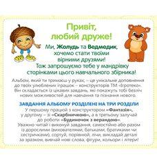 Альбом развивающих заданий с конструирования для детей от 5 до 7 лет (Электронный вариант)
